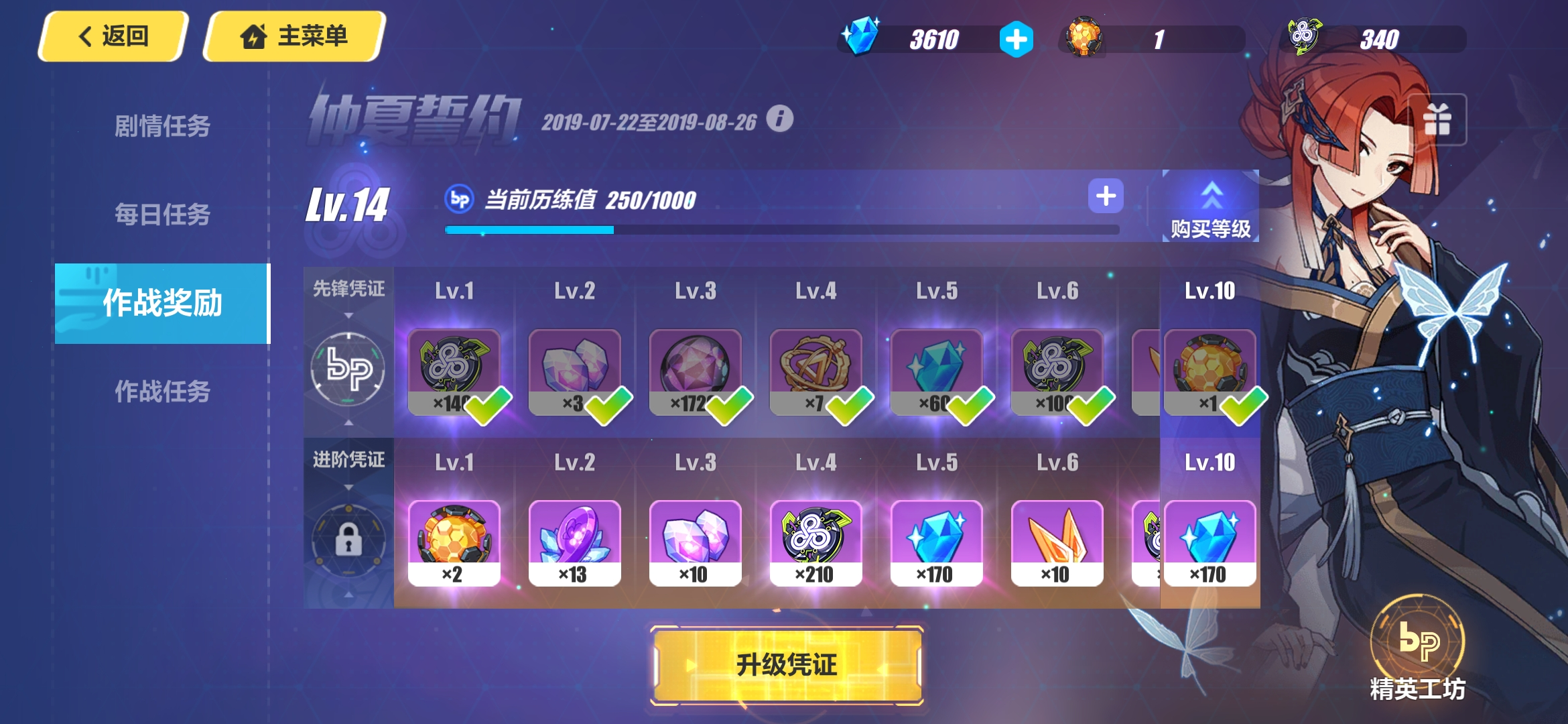 Le Battle Pass en Chine